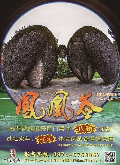 凤凰谷照片5