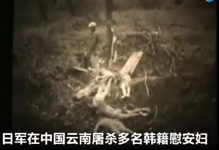 日军屠杀慰安妇