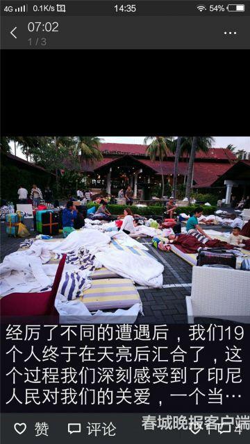 龙目岛地震02