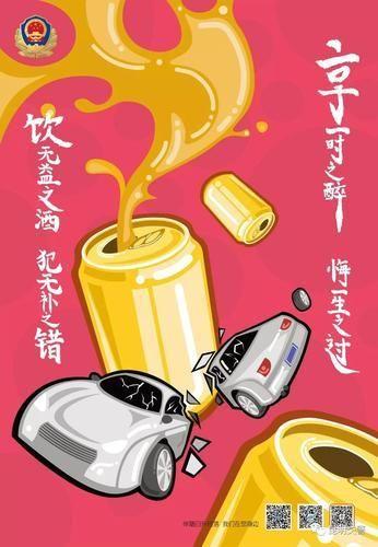 酒驾海报6