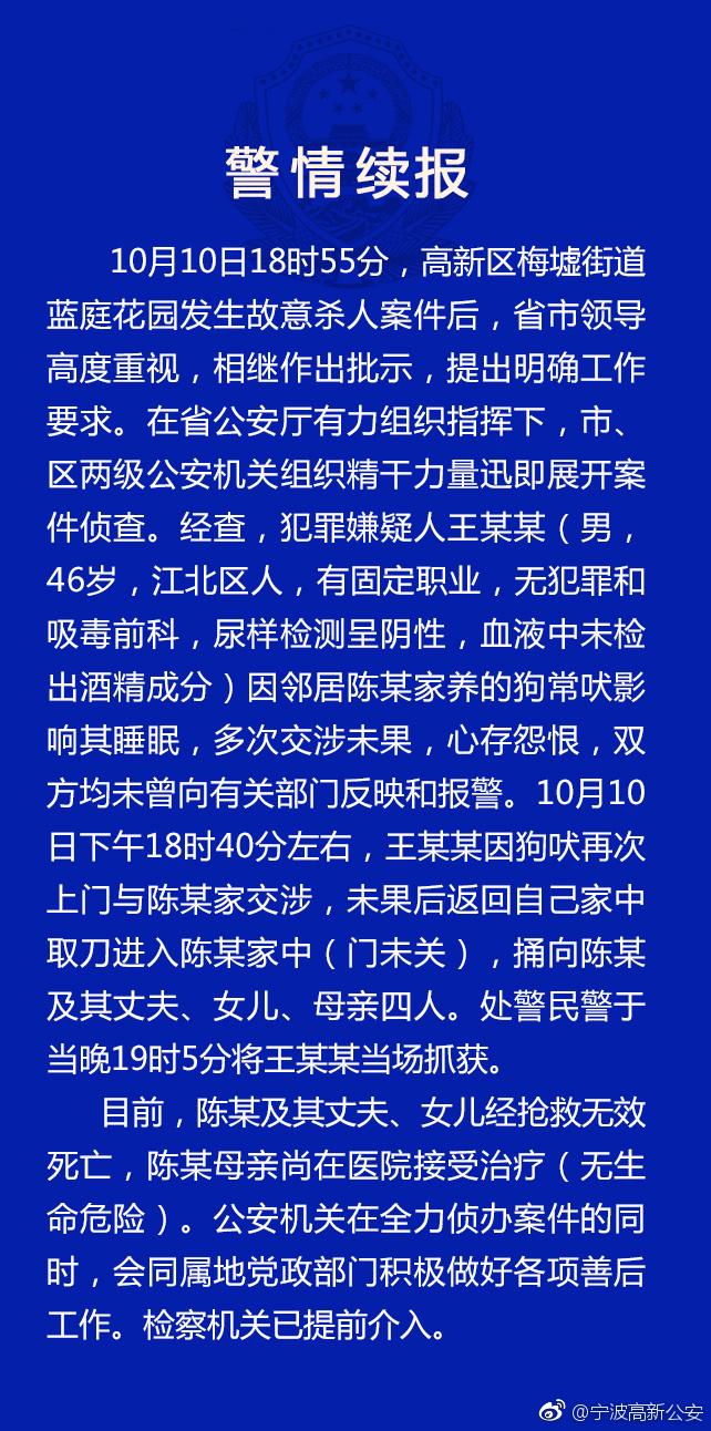浙江宁波市高新区发生一起故意杀人案2