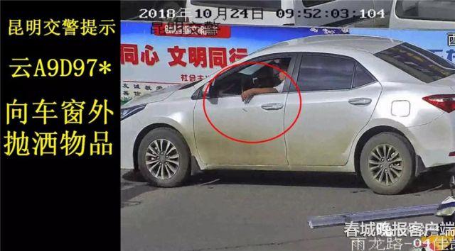 车窗抛物 交警供图