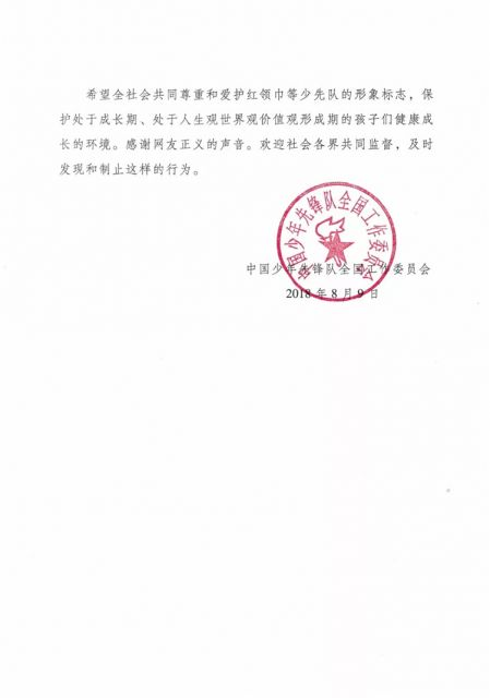 不当使用红领巾被罚 来源:共青团中央02