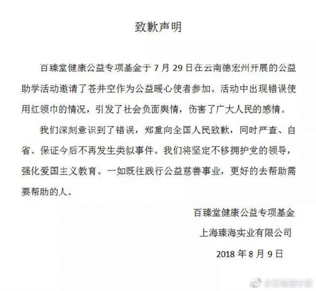 不当使用红领巾被罚 来源:共青团中央04