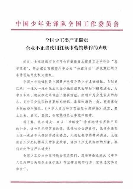 不当使用红领巾被罚 来源:共青团中央01