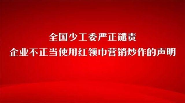 不当使用红领巾被罚 来源:共青团中央05