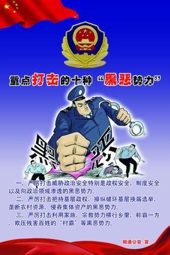 大关县首例涉恶案5名被告人庭审现场3