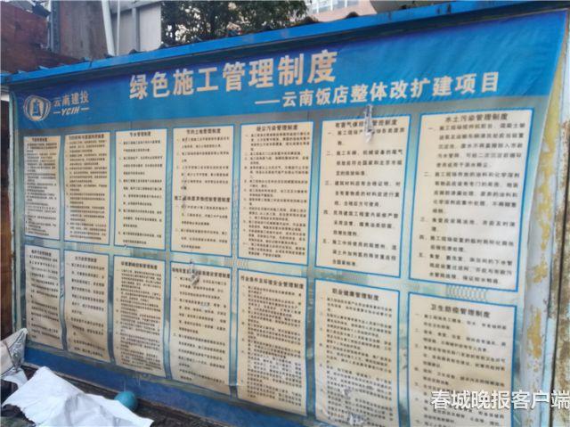 云南饭店A 春城晚报记者 张勇 摄03