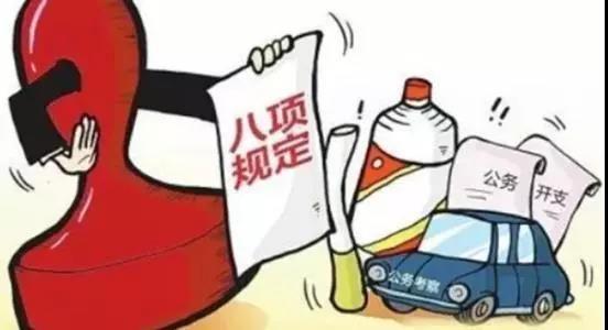 """成绩喜人!玉溪等地发布2018年正风反腐""""成绩单"""""""